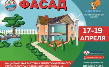 «В Днепре пройдет выставка энергоэффективного строительства и ландшафтного дизайна «Фасад»