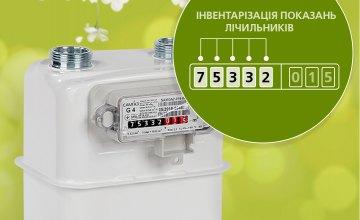 АТ «Дніпропетровськгаз» протягом останніх місяців посилює інвентаризацію показань лічильників
