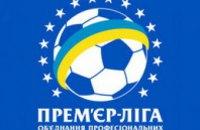 Премьер-лига изменила время начала матчей 6-го тура ЧУ