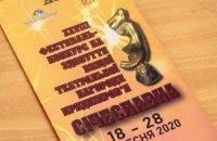 У Дніпрі триває XXVIII фестиваль-конкурс на здобуття найвищої театральної нагороди Придніпров'я «Січеславна-2020»