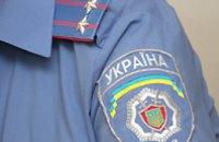 Милиция возьмет на заметку днепропетровцев, которые поедут в Киев на День Соборности