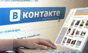 У МВД России появилась группа «ВКонтакте»