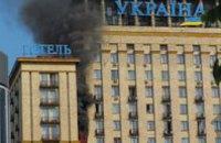 Митингующие захватили гостиницу «Украина», - СМИ