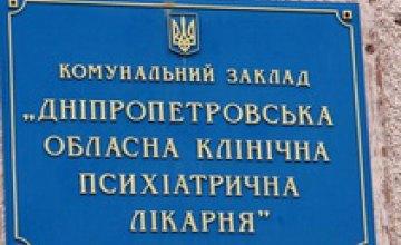 Полицейские установили «минера» областной психбольницы Днепра