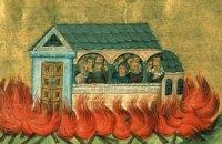 Сегодня православная церковь чтит память 20 тысяч мучеников, в Никомидии пострадавших