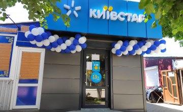 Розничная сеть Киевстар насчитывает уже 500 магазинов