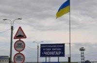 Россия закрыла административную границу с Крымом