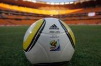 Мяч финального поединка ЧМ-2010 продали за $74 тыс.