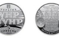 Нацбанк выпустил монету, посвященную столетию «Акта Злуки» (ФОТО)