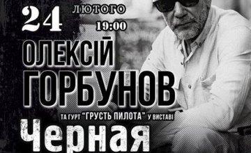 В ДнепрОГА пройдет бесплатный спектакль с Алексеем Горбуновым, - Валентин Резниченко