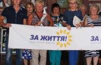 Жители Верхнеднепровска создали местную организацию партии «За життя»