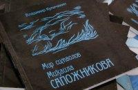 В Днепре презентовали книгу, посвященную творчеству украинского художника-символиста Михаила Сапожникова