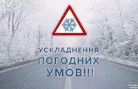 Полиция предупреждает водителей об ухудшении погодных условий