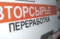 Активисты «Экоднепр» призывают днепропетровцев заработать деньги на сдаче мусора
