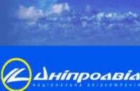 Работникам «Днеправиа» выплатили 2 млн грн задолженности по зарплате