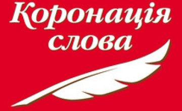 Двое днепропетровцев стали дипломантами «Коронации слова-2011»