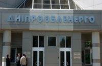 Чистый доход «Днепрооблэнерго» в 1 квартале 2008 года составил 2,05 млрд. грн.