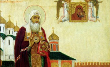 Сегодня православные христиане молитвенно прославляют священномученика Ермогена