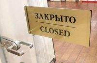 Владимир Зеленский призывает Кабмин запретить посещение ТРЦ и мест массового скопления людей