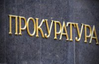 В Украине прокуроры теперь будут проходить тестирование на знание законов