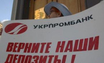 Прокуратура возбудила дело о мошенничестве в «Укрпромбанке»