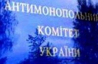 АМКУ оштрафовал днепропетровские КП за антиконкурентный сговор