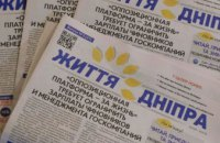 Газета «Життя Дніпра»: встречайте новый номер!