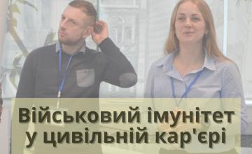 Ветеранов АТО/ООС из Днепропетровщины приглашают в проект по адаптации военных навыков к мирной профессии