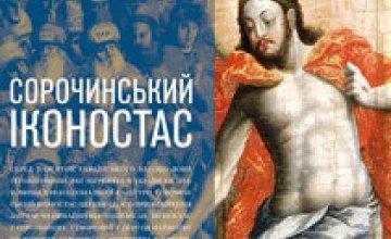 В Днепропетровске презентовали альбом «Сорочинский иконостас»