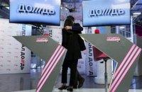 В Украине запретили российский телеканал Дождь
