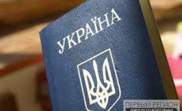 В Днепр 20-ти летняя девушка пыталась получить кредит по поддельному паспорту