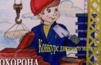 В Днепропетровске стартует Всеукраинский конкурс детского рисунка «Охрана труда глазами детей»