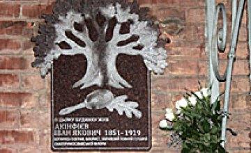 В Днепропетровске установили памятную доску в честь Ивана Акинфиева
