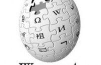 Украинская «Википедия» начала бессрочный протест против законопроекта о клевете