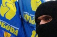 Днепропетровские коммунисты потребовали от Президента запретить деятельность ВО «Свобода»