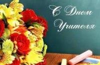 Областной совет поздравляет всех учителей с профессиональным праздником!