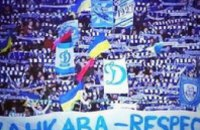 Фаны «Динамо» баннером поблагодарили Канкаву за спасение Гусева (ФОТО)