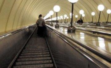В Днепропетровске «заминировали» метро