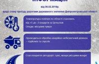 В Службе автодорог рассказали о состоянии дорог на Днепропетровщине