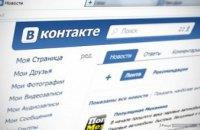 Хакер выставил на продажу похищенные данные более 100 млн пользователей ВКонтакте