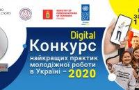 На всеукраїнський конкурс найкращих молодіжних практик найбільше заявок надійшло від Дніпропетровщини