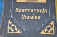 Сегодня Украина отмечает День Конституции