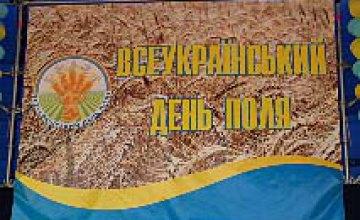 «Всеукраинский день поля 2008» в Днепропетровске (ФОТОРЕПОРТАЖ)