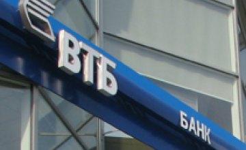 ВТБ Банк расширяет деятельность в Днепропетровске