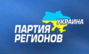 Партия регионов заявила о своем уходе в оппозицию