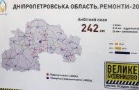 На Днепропетровщине обновляют 45 км магистрали Знаменка-Луганск-Изварино