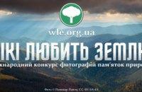 Жителей Днепропетровщины приглашают принять участие в международном фотоконкурсе «Вики любит Землю»