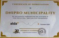 Європейська асоціація місцевої демократії ALDA визнала Дніпро найбільш успішним містом України за прозорістю розвитку місцевого самоврядування