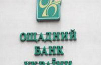 Ощадбанк получил 3,8 млрд грн на компенсационные выплаты