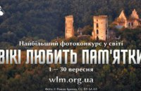 Мешканців Дніпропетровщини запрошують взяти участь у міжнародному фотоконкурсі «Вікі любить пам'ятки»